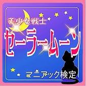 【無料】マニアック検定 for セーラームーン