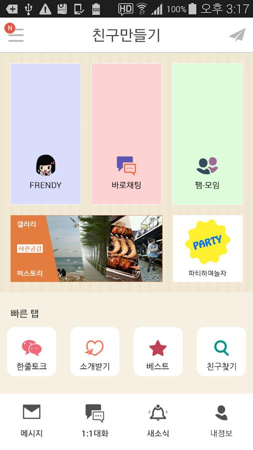 친구만들기 - 채팅, 모임, 이성친구, 파티 - screenshot