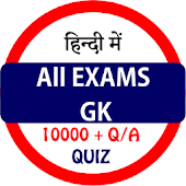 All Exams GK In Hindi Offline