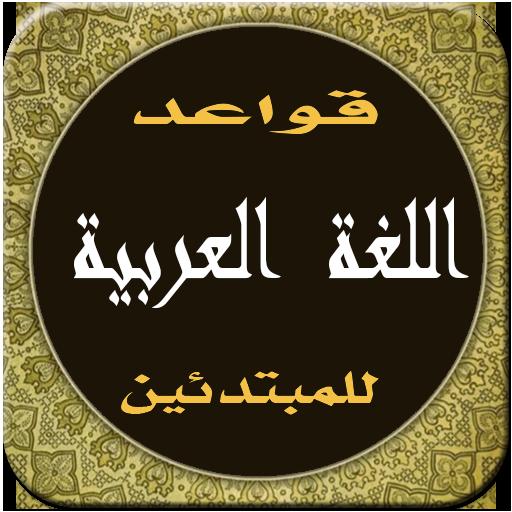 تعلم قواعد العربية حتى الإحتراف 2017