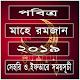 পবিত্র মাহে রমজান ২০১৯-সেহরি ও ইফতারের সময়সূচী Download on Windows