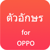 Cute Thai Font for OPPO