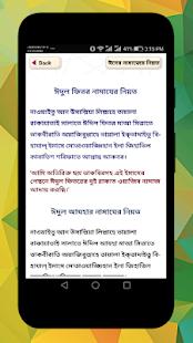 Download ঈদের নামাযের নিয়ম ও মাসলা - Eid Namaz For PC Windows and Mac apk screenshot 12