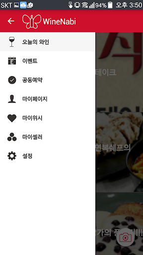 와인나비 App (APK) scaricare gratis per Android/PC/Windows screenshot