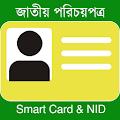 Download EDUCATION জাতীয় পরিচয়পত্র National ID APK