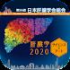 第56回日本肝臓学会総会 - Androidアプリ