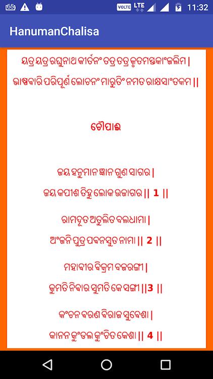Hanuman Chalisa Ja – Meta Morphoz
