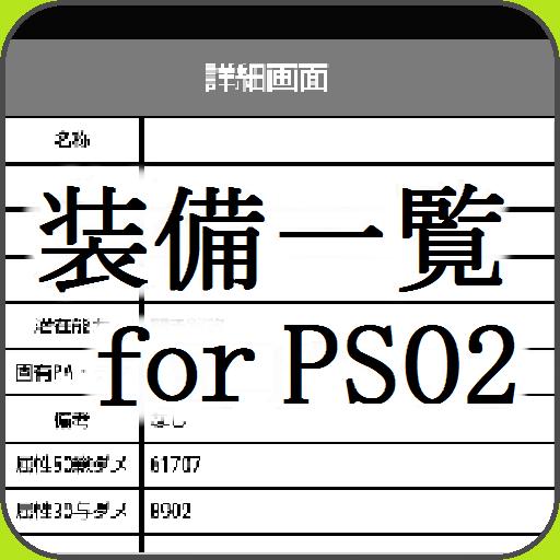 武器期待値一覧 for PSO2 工具 App LOGO-APP試玩