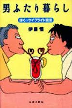 Photo: ジオフロント入荷情報:  「男ふたり暮らし」 伊藤悟(著)