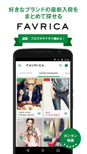 FAVRICA:人気ファッション通販・ブログをまとめ読み