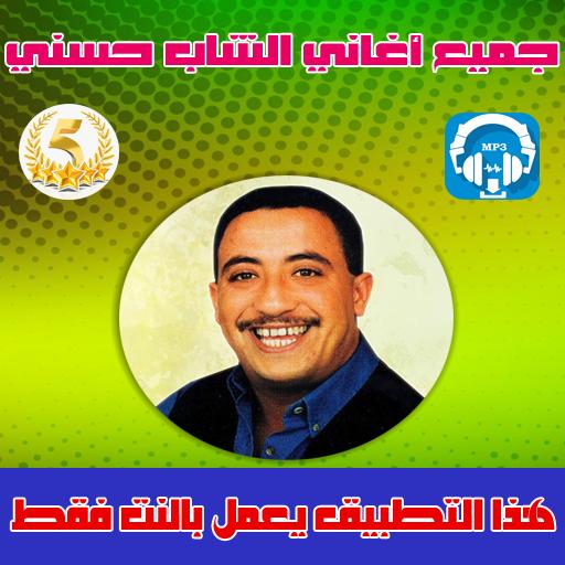 جميع اغاني الشاب حسني - Cheb Hasni