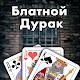 Блатной Дурак Download on Windows