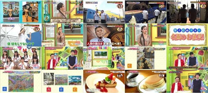 (TV-Variety)(720p+1080i) 土曜日開校! NMBとまなぶくん 芸術の秋を彩る2大イベント大公開SP 180901