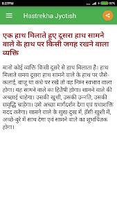 Hastrekha Jyotish screenshot 3