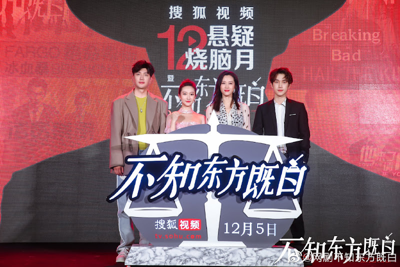 Without Knowing Drawn Break in the East China Web Drama
