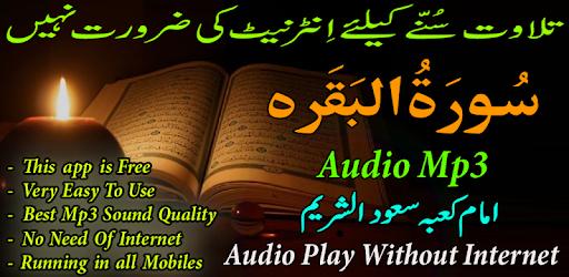 Surah Baqarah Audio Mp3 Tilawat, Audio Play Without internet in Shuraim Voice