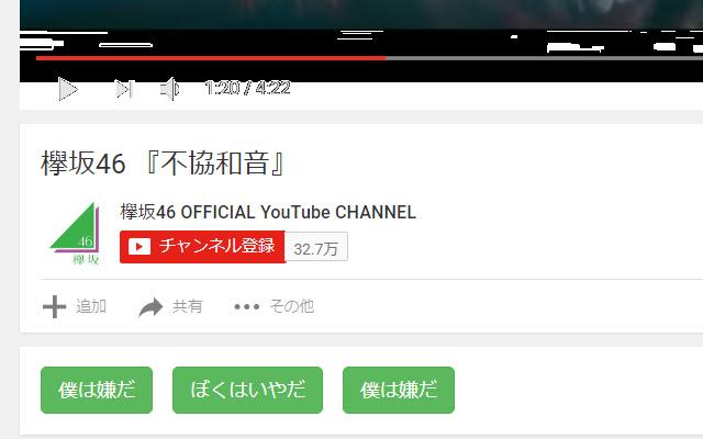 Keyakizaka46 YouTube Extension