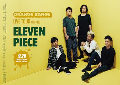 [迷迷演唱會] ORANGE RANGE 橘子新樂園 夾帶新輯再登台  巡演首站獻給台灣橘粉9月起跑