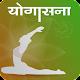 Download Hindi - Yogasana For PC Windows and Mac