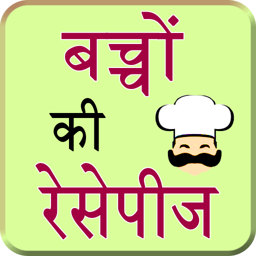 Baby food recipes hindi apps on google play forumfinder Image collections