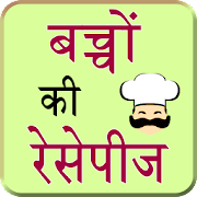 Baby food recipes hindi apps on google play baby food recipes hindi forumfinder Choice Image