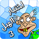 لعبة اختبار الهبل 3 1.0.3 APK Download