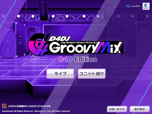 D4DJ Groovy Mix D4U Edition 1.1.1 screenshots 5