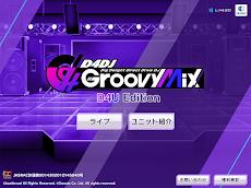 D4DJ Grooby Mix D4U Editionのおすすめ画像5