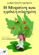 Photo: Η Μυρσίνη και η ροδιά η ευλογημένη, Σοφία Πολίτου-Βερβέρη, εικονογράφηση: Vivi Markatos, Εκδόσεις Σαΐτα, Νοέμβριος 2013, ISBN: 978-618-5040-43-7 Κατεβάστε το δωρεάν από τη διεύθυνση: www.saitapublications.gr/2013/11/ebook.64.html