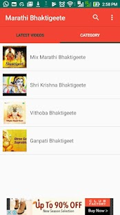 Download Marathi Bhakthigeete For PC Windows and Mac apk screenshot 7