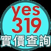Download yes319實價登錄查詢 Free
