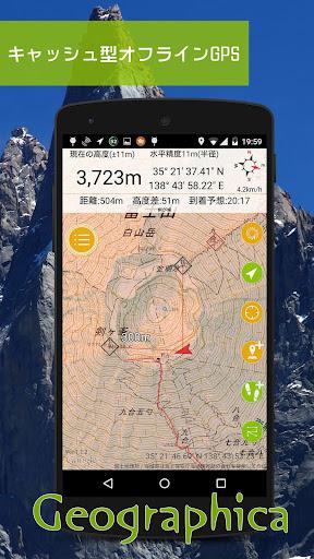 ジオグラフィカ 登山・アウトドア・オフラインGPS
