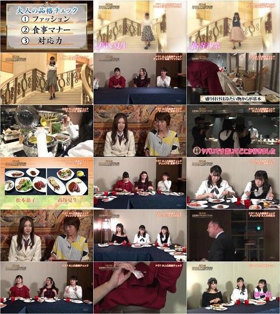 (TV-Variety)(720p) SKE48 ZERO POSITION~チームスパルタ!能力別アンダーバトル~ ep66 171104