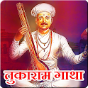 तुकाराम गाथा | Tukaram Gatha icon