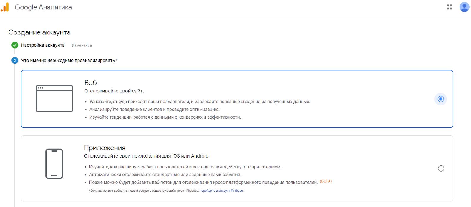 Как подключить Google Analytics к сайту 2