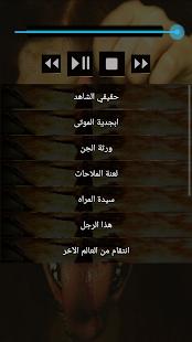 قصص رعب احمد يونس 5 - náhled