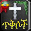 Bible verses in Amharic APK