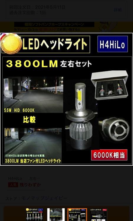 ミラ L250SのLEDヘッドライト交換,ホーン交換,愛車紹介に関するカスタム&メンテナンスの投稿画像2枚目