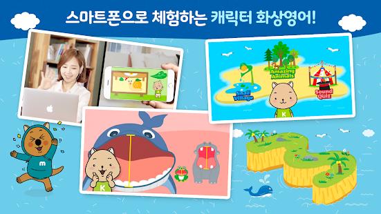 미니스쿨: 캐릭터 화상영어 무료체험 - náhled