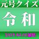 元号クイズ 令和 Download for PC Windows 10/8/7