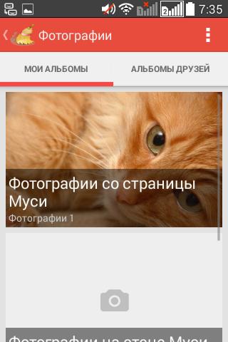 ВК Помощник PRO для планшетов на Android