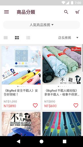 雨傘王Umbrellaking screenshot 5