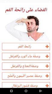 القضاء على رائحة الفم - náhled