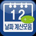 날짜 계산 모음 icon
