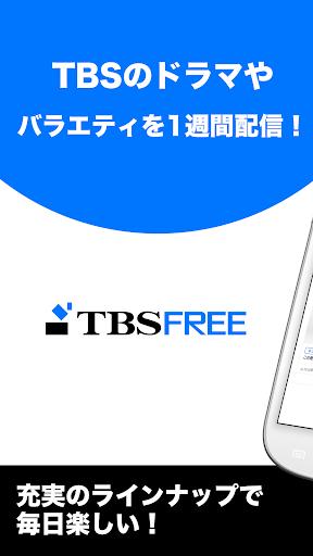 TBS FREE u30fcu7121u6599u3067u30c9u30e9u30deu3084u30d0u30e9u30a8u30c6u30a3u756au7d44u3092u8996u8074 2.10.0 Windows u7528 1