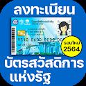 บัตรสวัสดิการแห่งรัฐ ปี 2564 ลงทะเบียน แนะนำวิธี icon