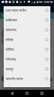 2018 Chhattisgarh Voters List - náhled