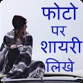 Photo Par Shayari Likhne Wala Apps Write Hindi download