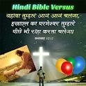 Hindi Bible Versus icon