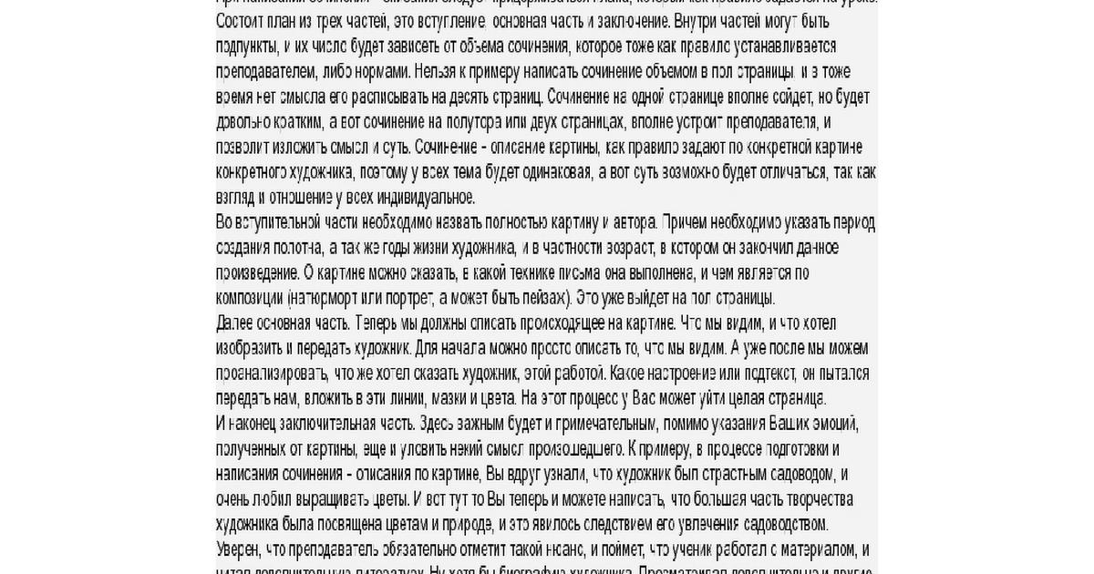 сочинение по тексту щедрое дерево егэ
